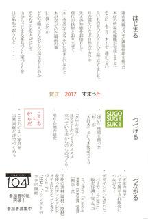 2017年賀状002.jpg
