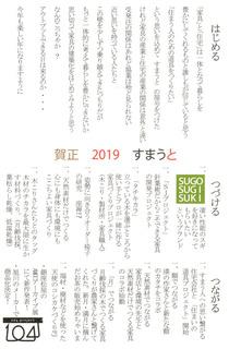 2019年賀状.jpg