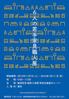 6人の若手家具職人展B2ol.jpg