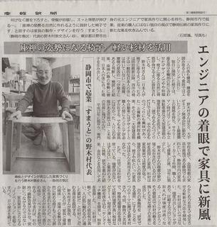 産経新聞掲載1903010cs.jpg