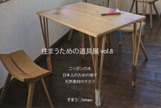 イシワタリDM2016表s80.jpg