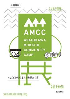 amcc2015-01.jpg