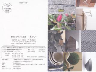 2012松坂屋DM縮1000.jpg