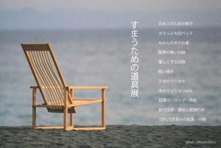 すまうための道具展�W004.jpg
