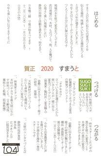 年賀状200107s.jpg