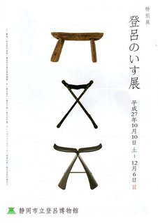 登呂の椅子展001.jpg