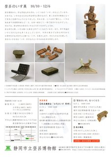 登呂の椅子展002.jpg