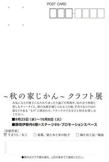 秋の家じかんDM表.jpg