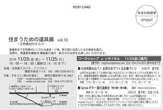 鎌倉DM20181012表out-01.jpg