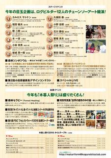 Kogurebito_Maturi2015_Tirasi-3-2.jpg